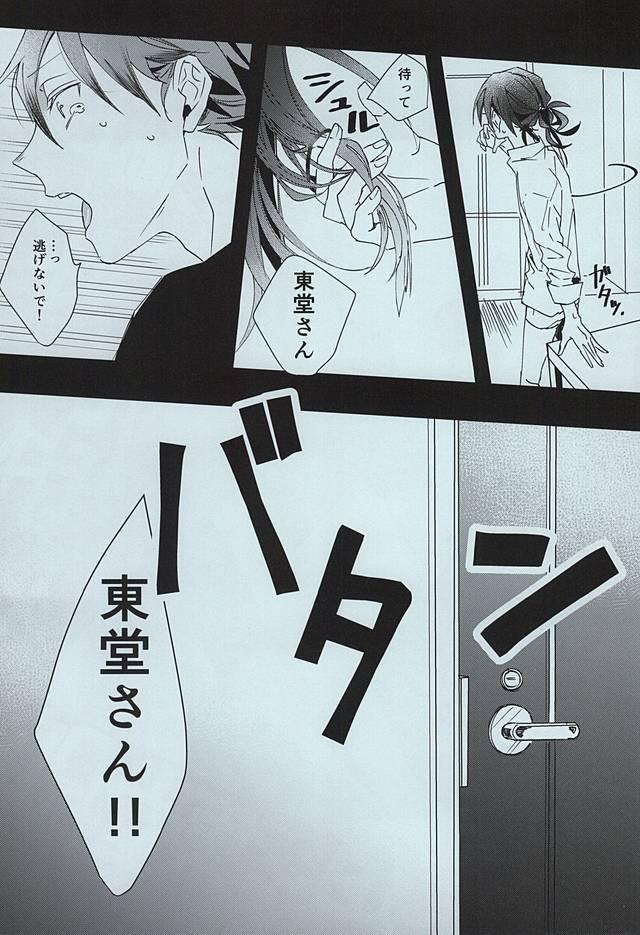 Dainarishounari 2