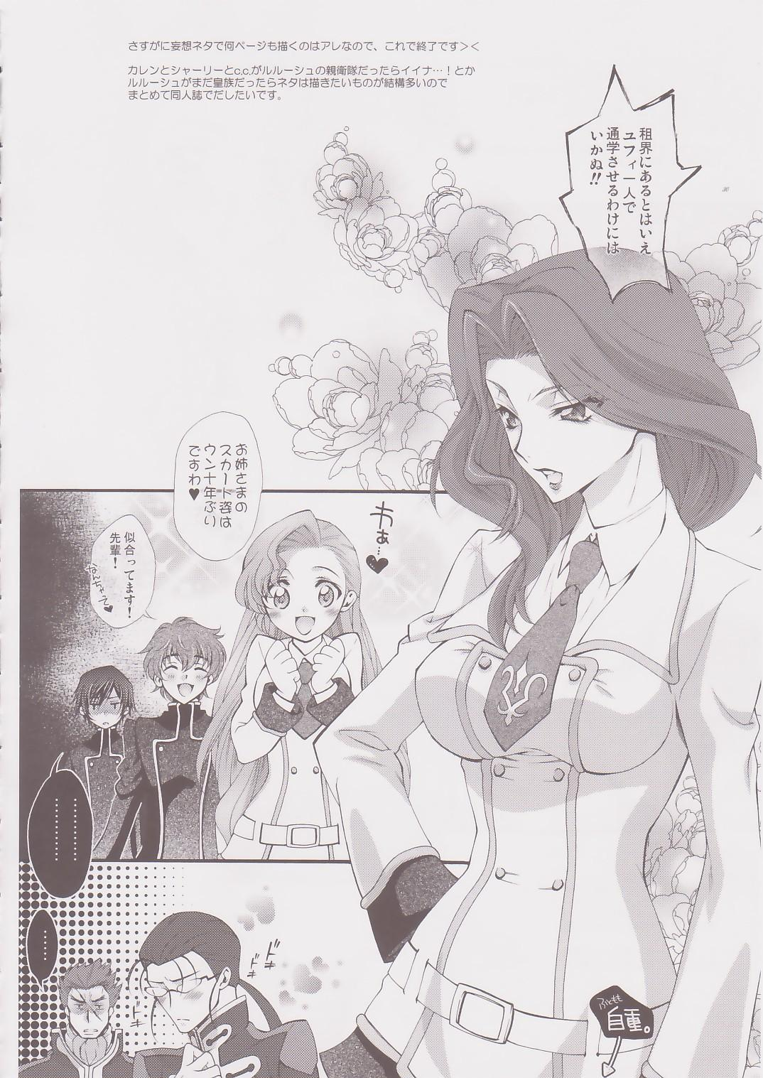 (COMIC1) [iYou (Mizuno Poppo, Yukkyun)] Britannia Tenseki Sui - Britannia The Scriptures - tipsy (CODE GEASS: Lelouch of the Rebellion) 28