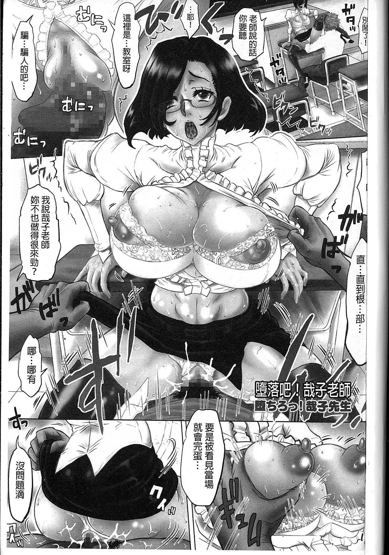 Negative Kanako-sensei 0