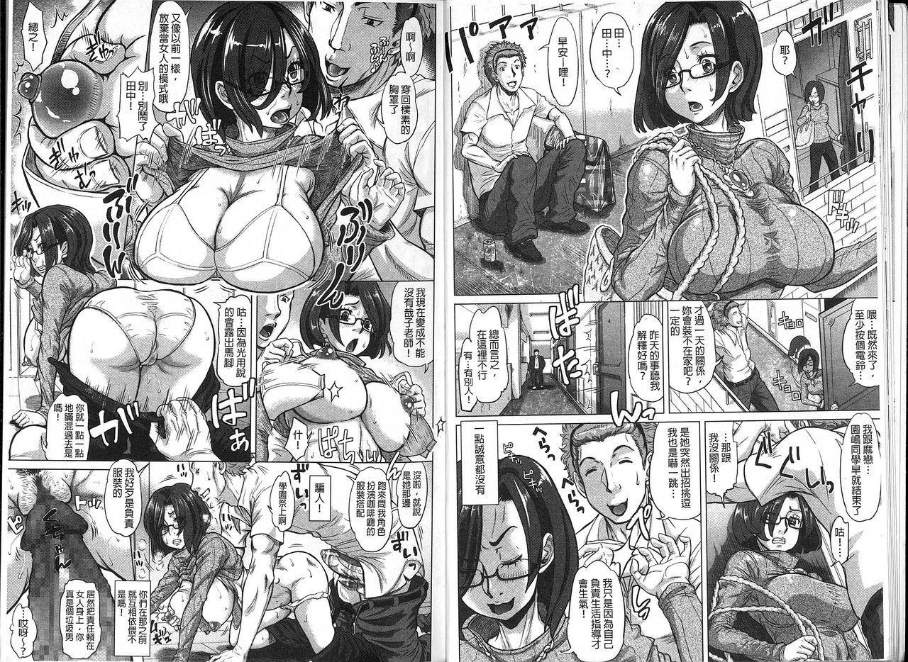 Negative Kanako-sensei 9