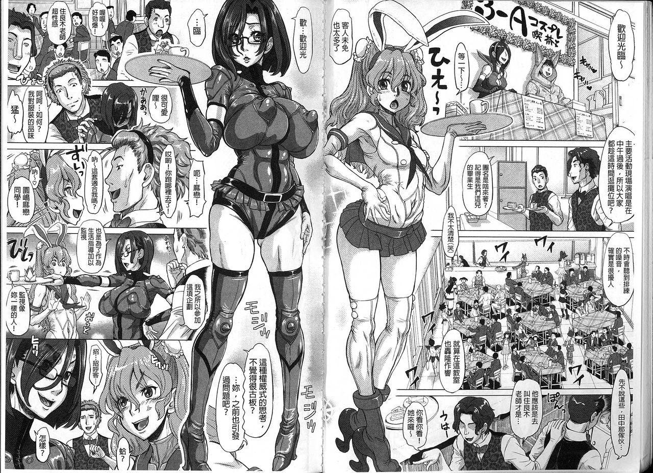 Negative Kanako-sensei 18