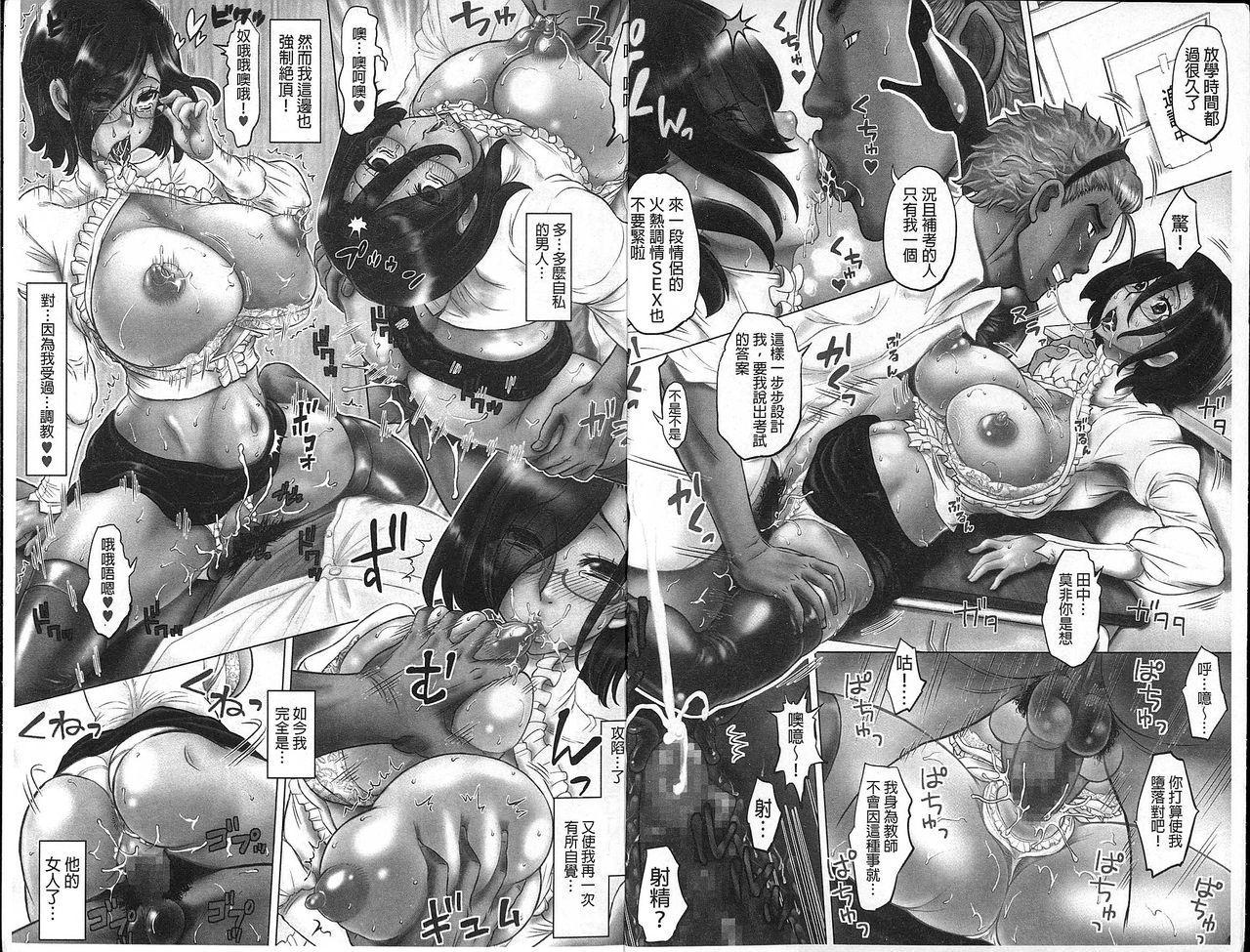 Negative Kanako-sensei 1