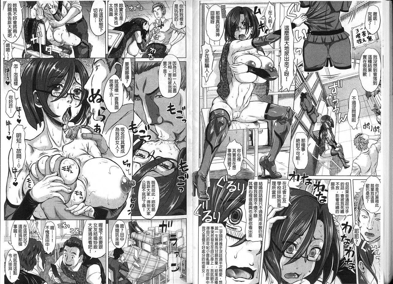 Negative Kanako-sensei 26