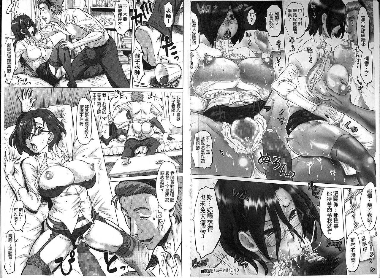 Negative Kanako-sensei 2