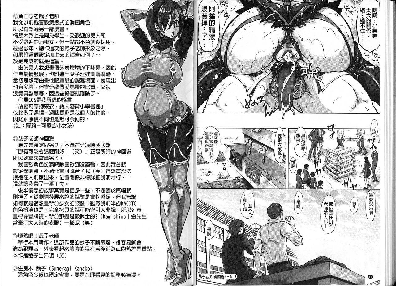 Negative Kanako-sensei 30