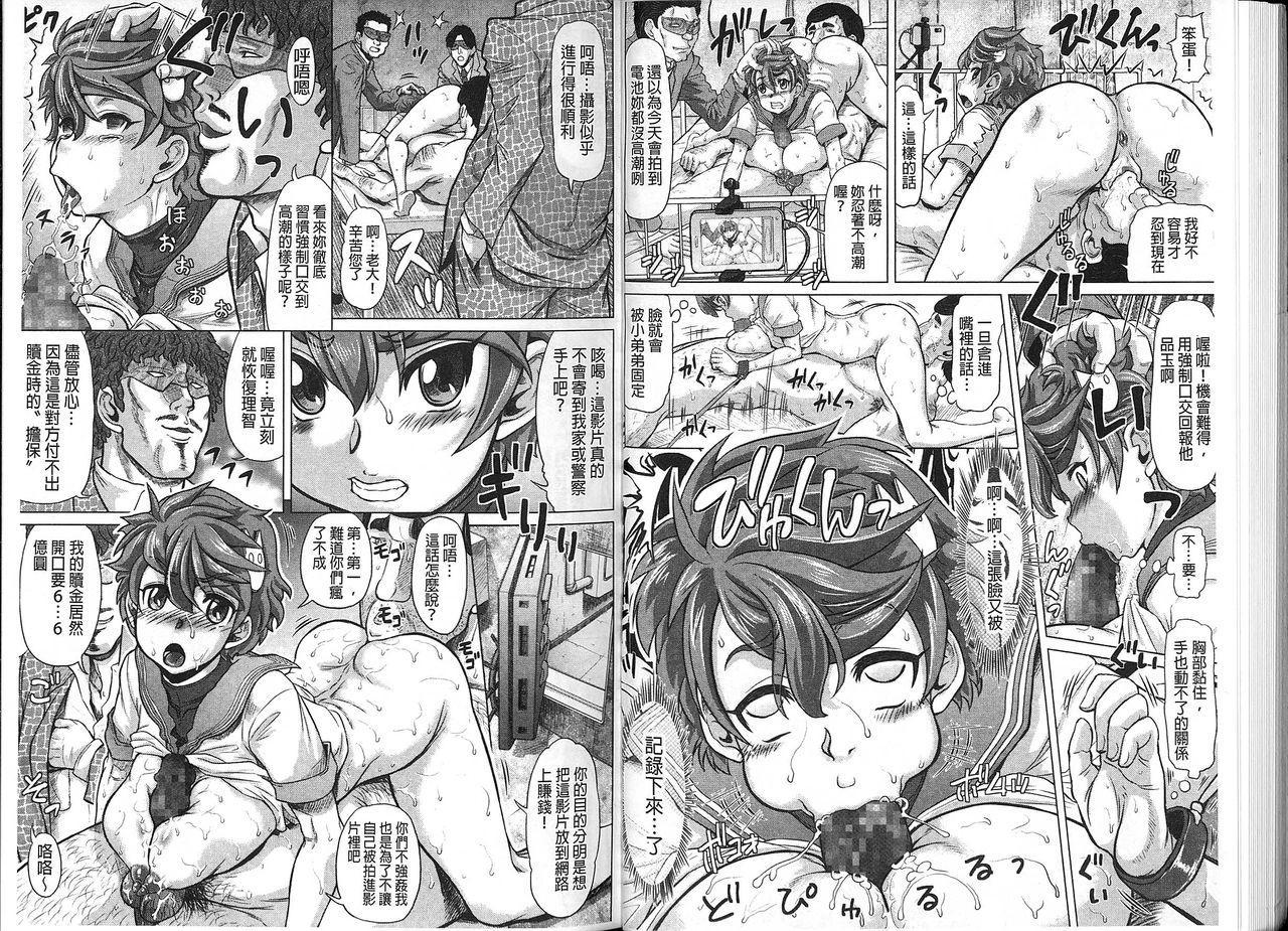 Negative Kanako-sensei 33