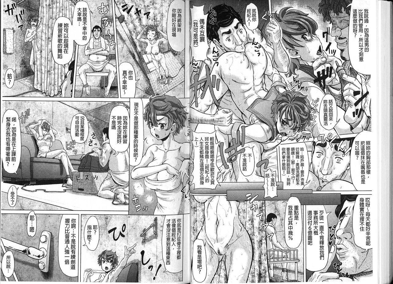 Negative Kanako-sensei 34
