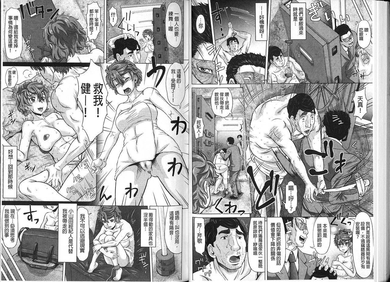Negative Kanako-sensei 35