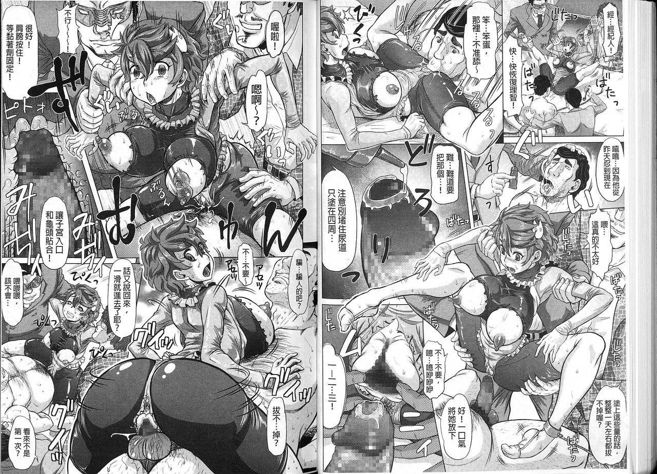 Negative Kanako-sensei 37