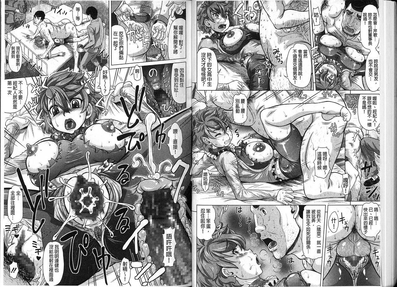 Negative Kanako-sensei 38