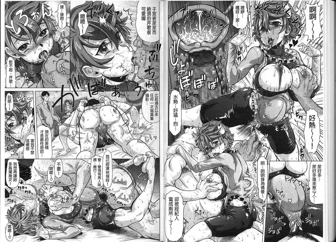 Negative Kanako-sensei 42