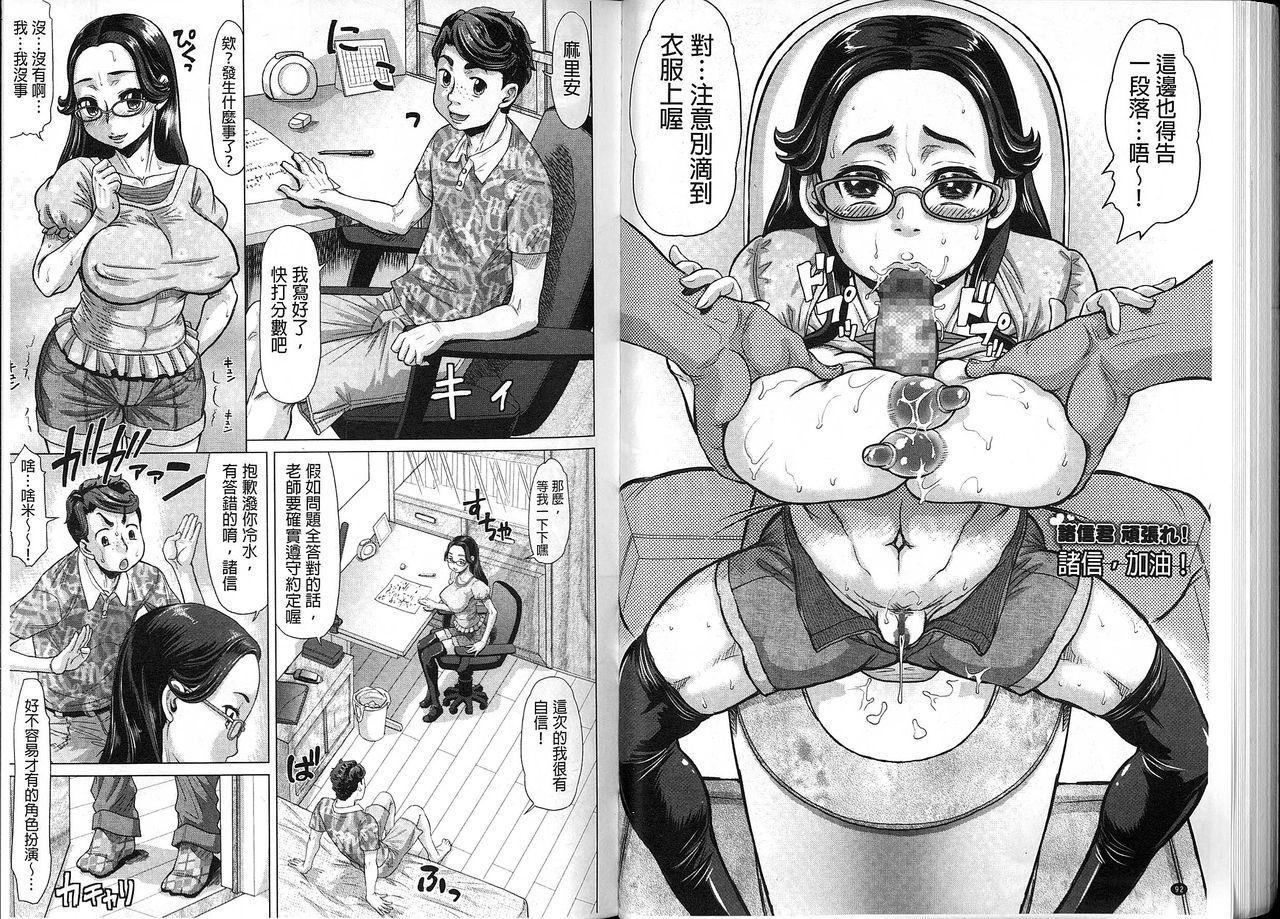 Negative Kanako-sensei 46