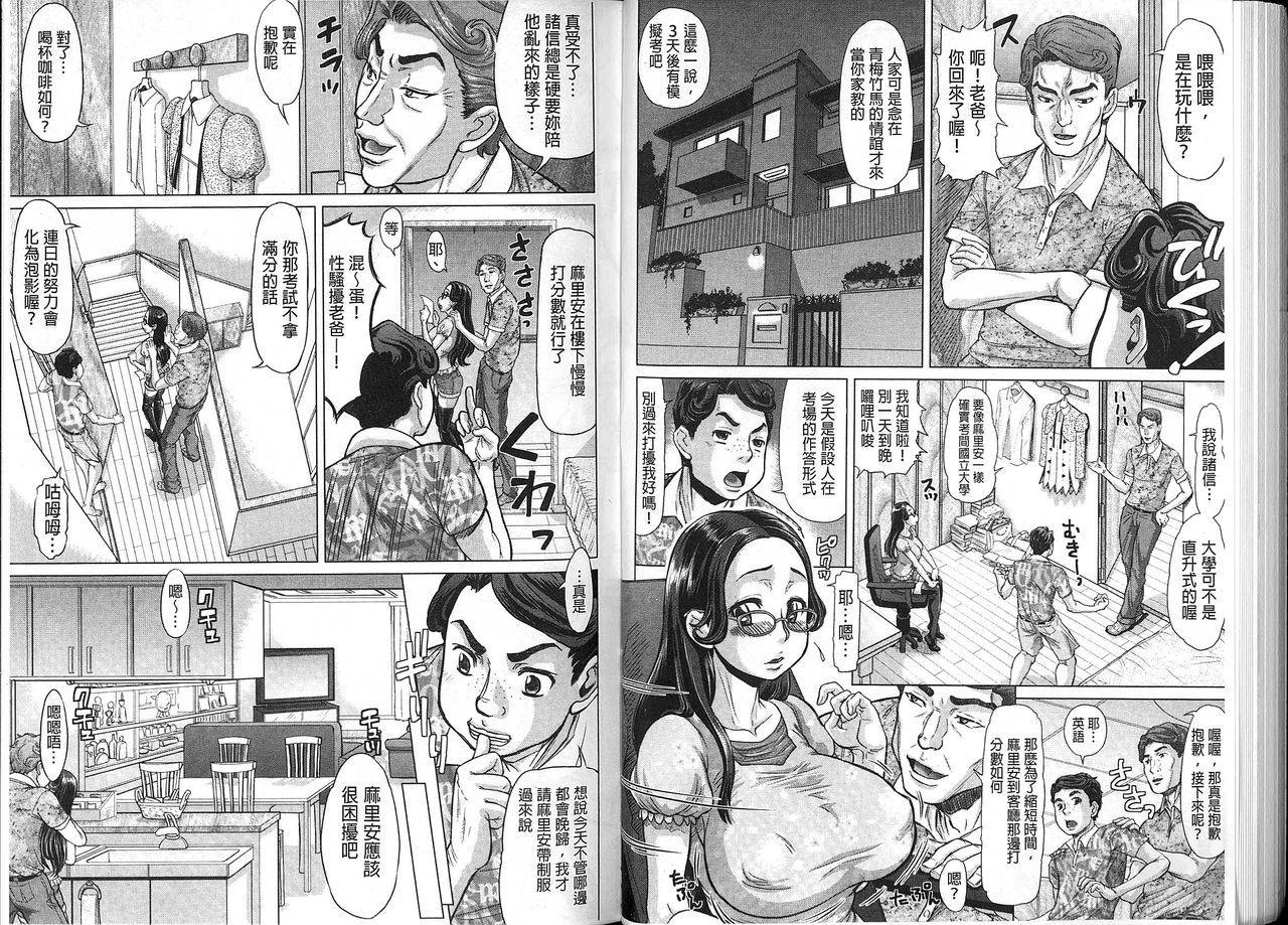 Negative Kanako-sensei 47