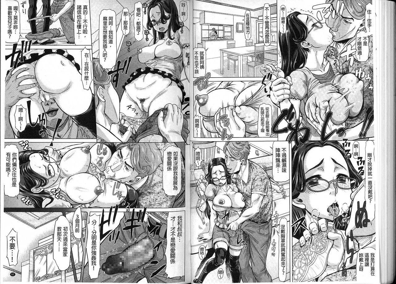 Negative Kanako-sensei 48