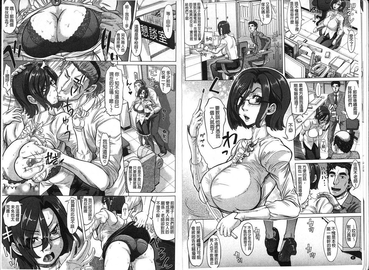 Negative Kanako-sensei 4