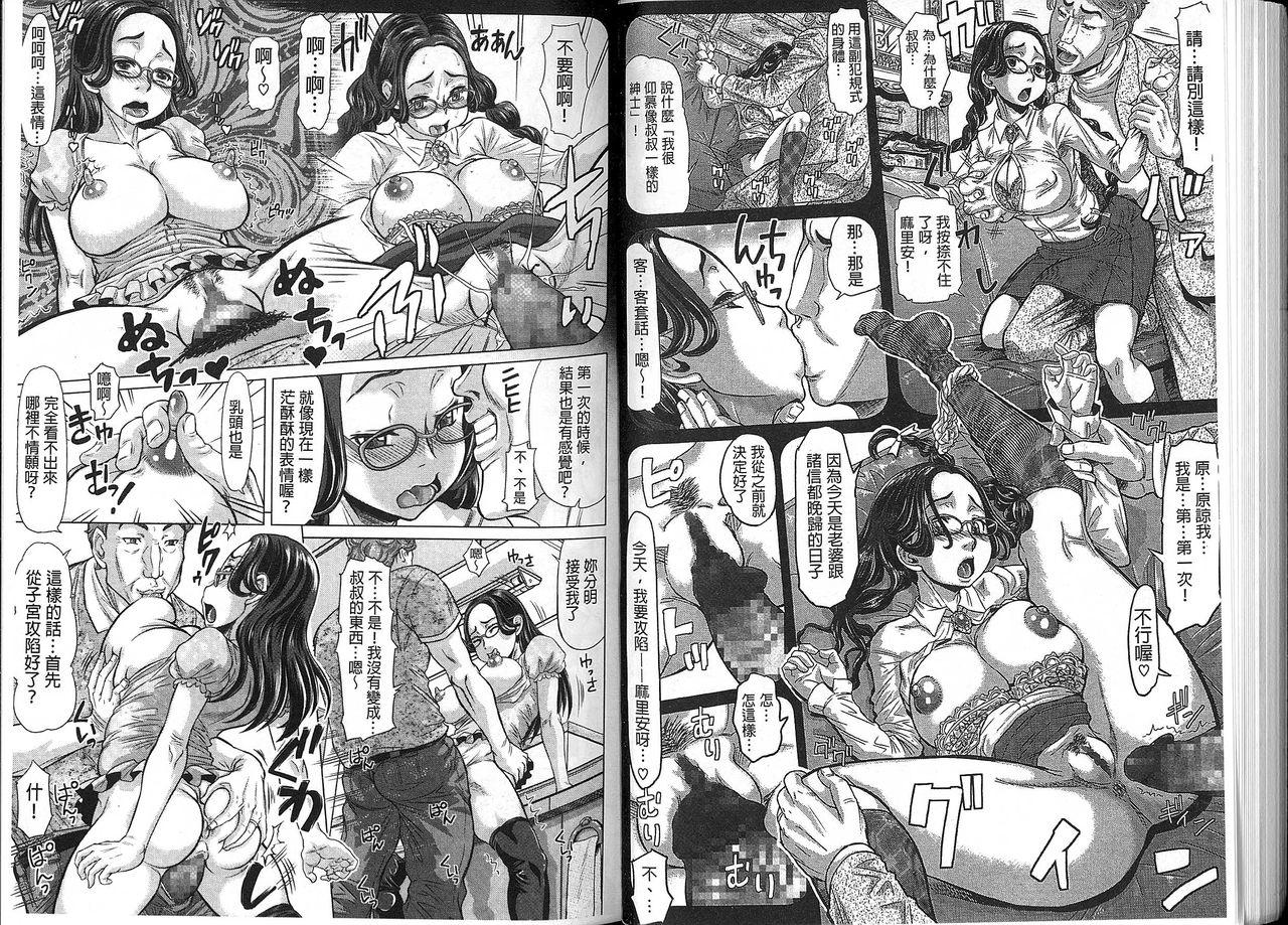 Negative Kanako-sensei 49