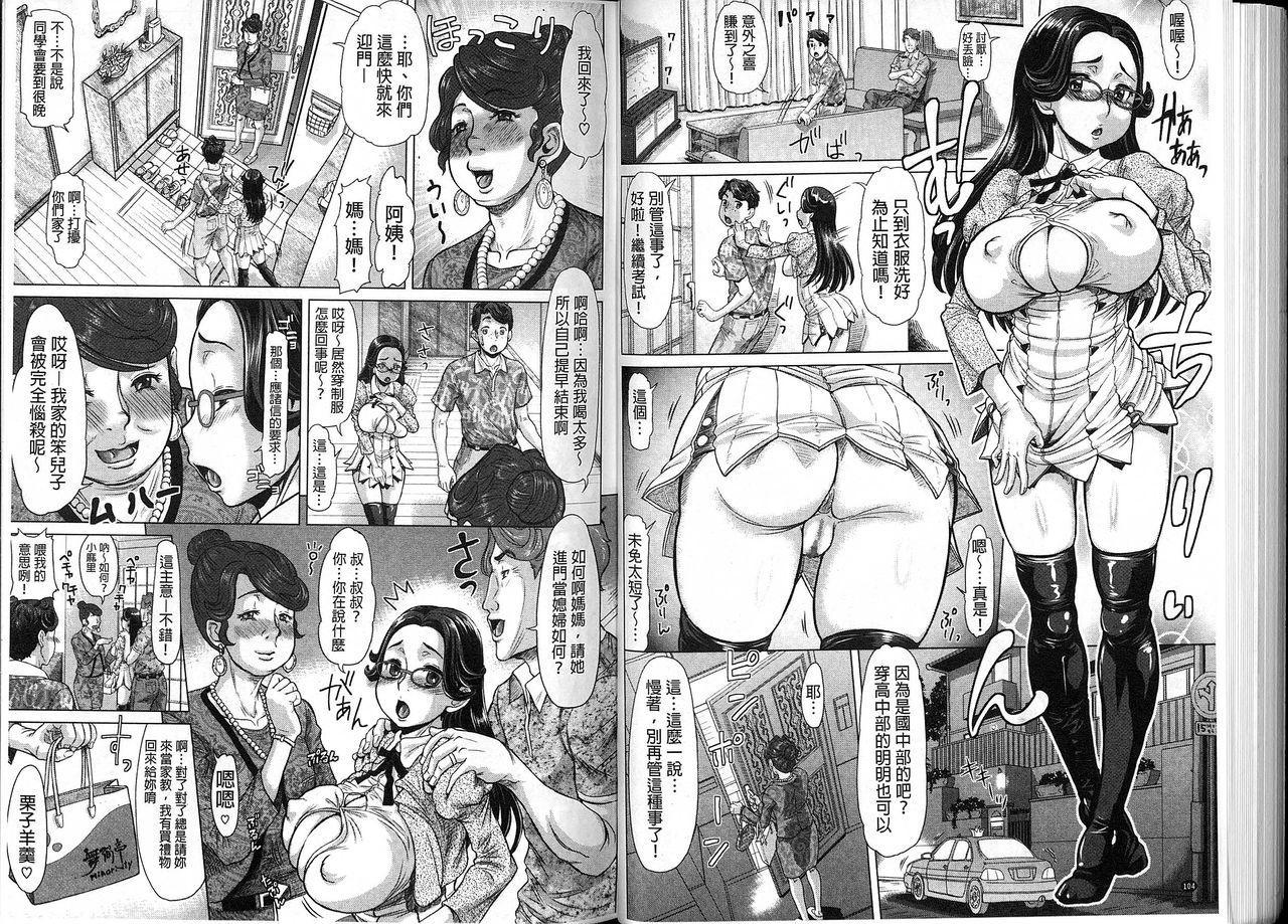 Negative Kanako-sensei 52