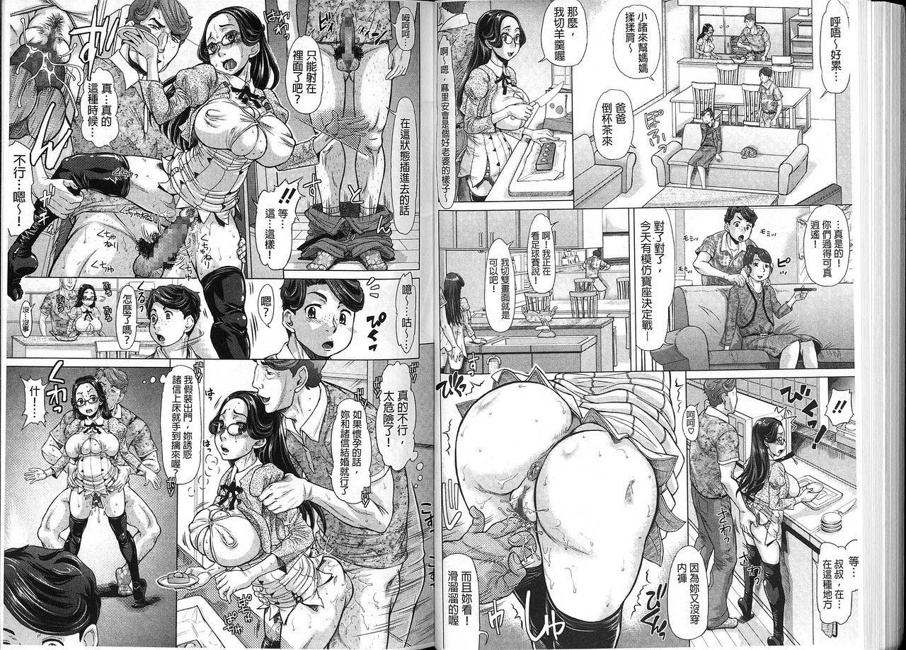 Negative Kanako-sensei 53