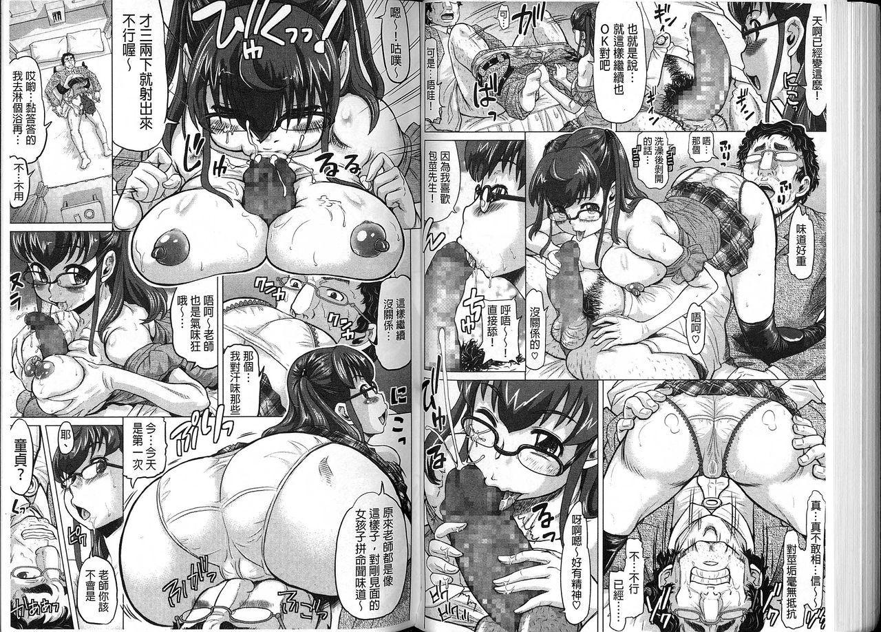 Negative Kanako-sensei 60