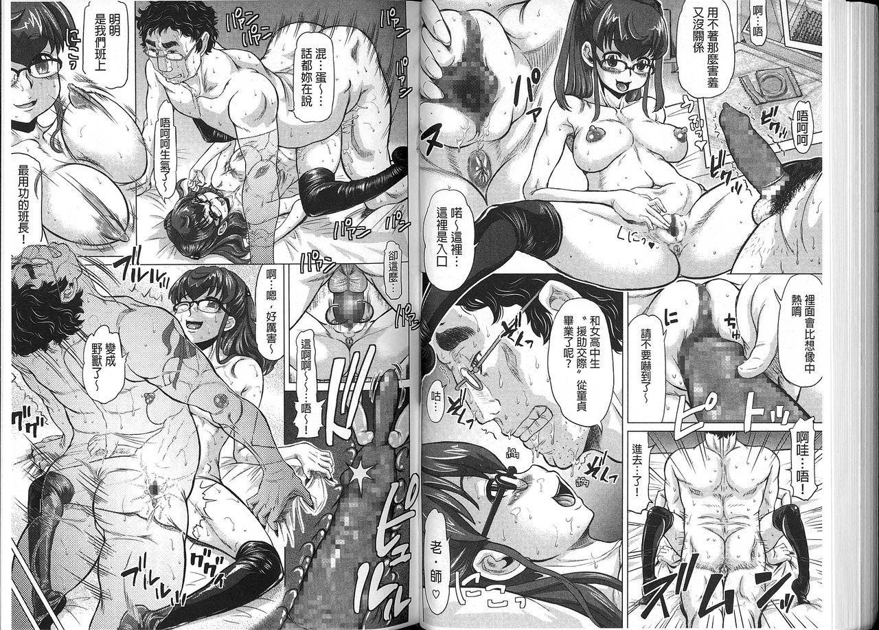 Negative Kanako-sensei 61