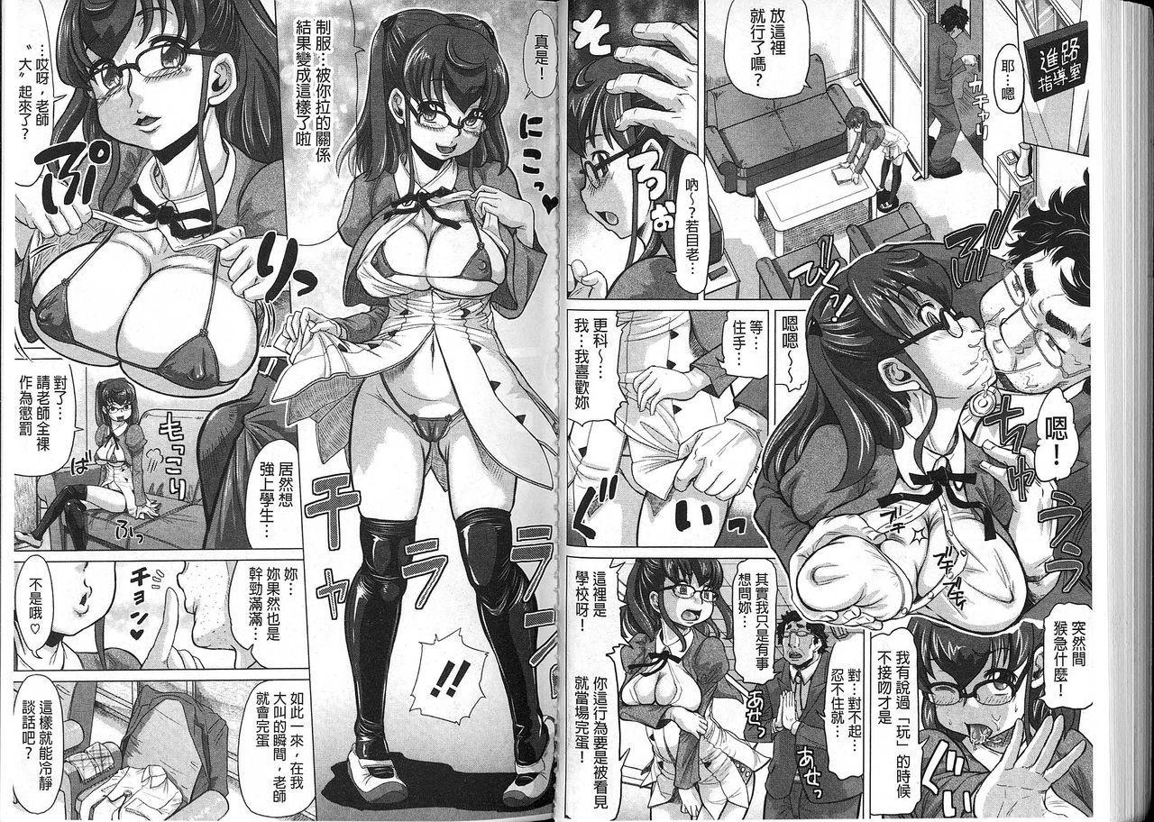 Negative Kanako-sensei 63