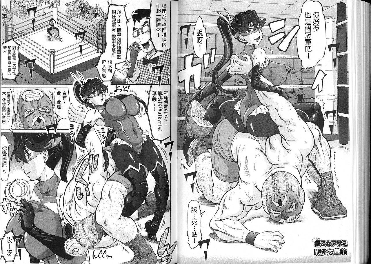 Negative Kanako-sensei 69