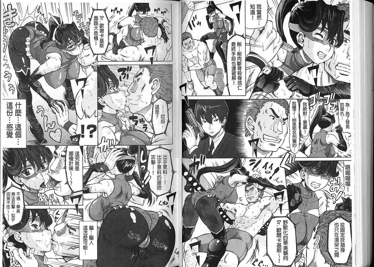 Negative Kanako-sensei 71