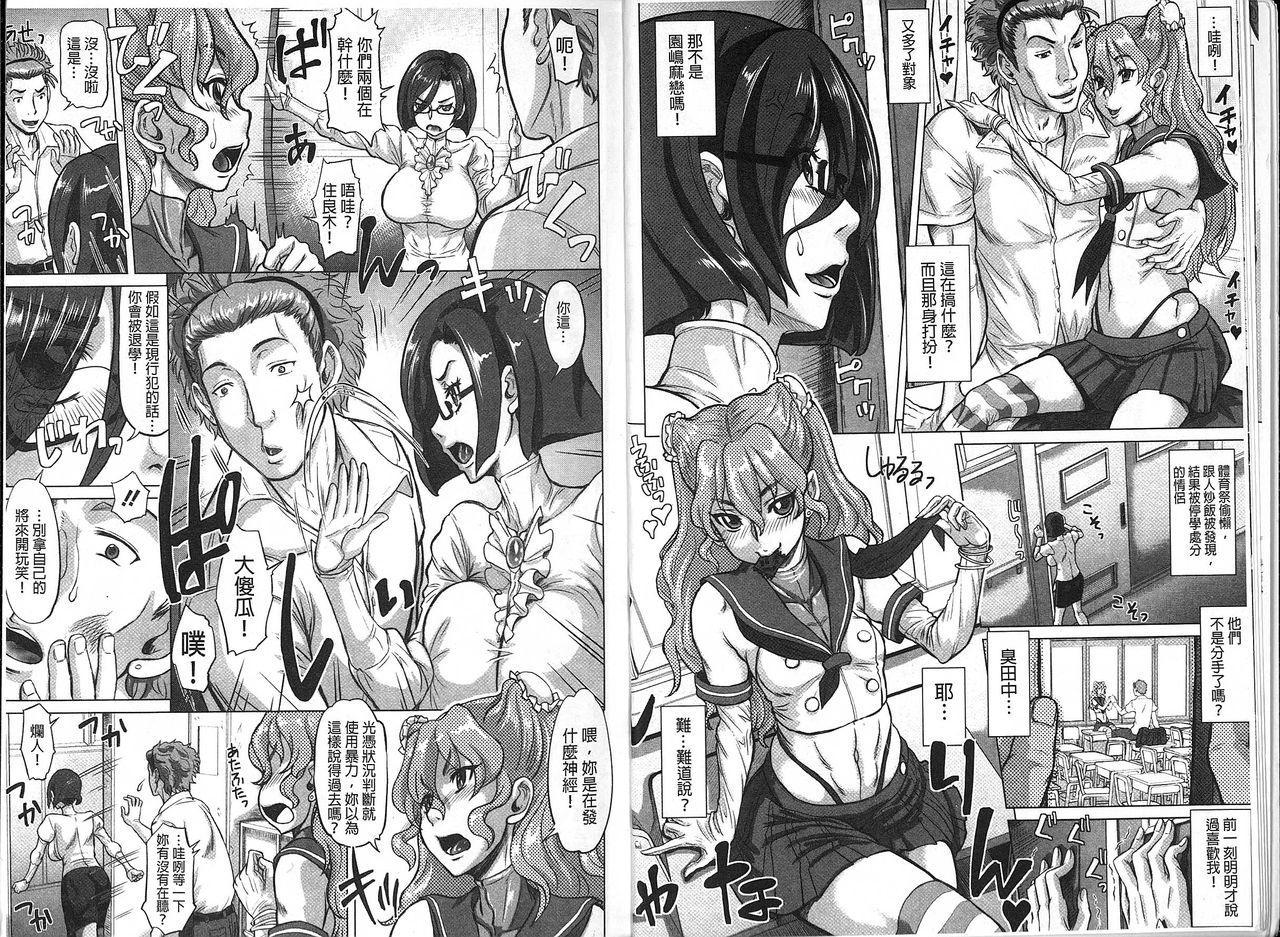 Negative Kanako-sensei 7