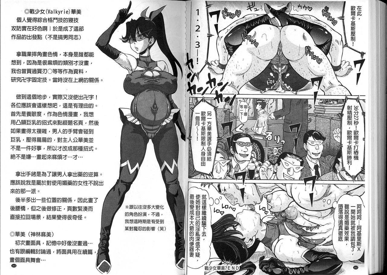Negative Kanako-sensei 81