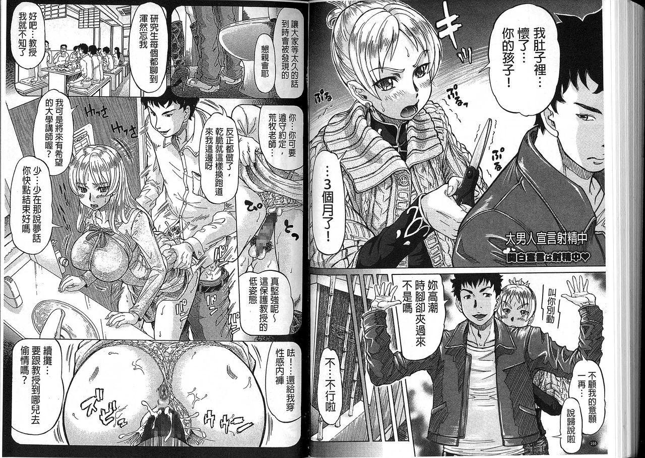 Negative Kanako-sensei 83