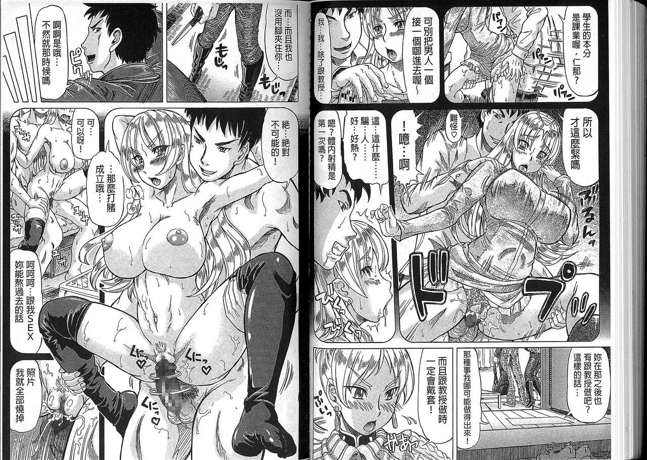 Negative Kanako-sensei 84