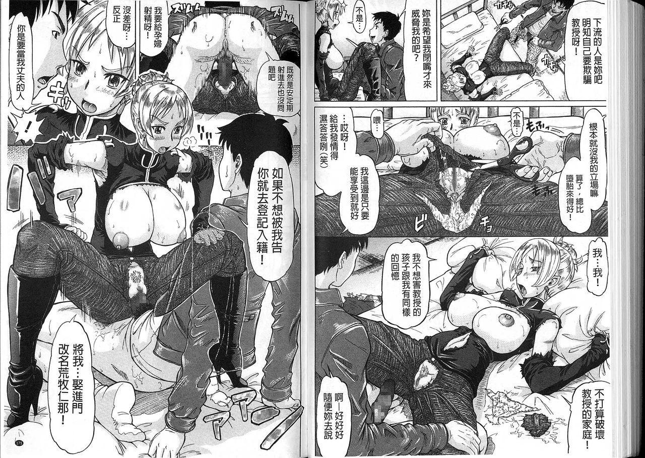 Negative Kanako-sensei 87