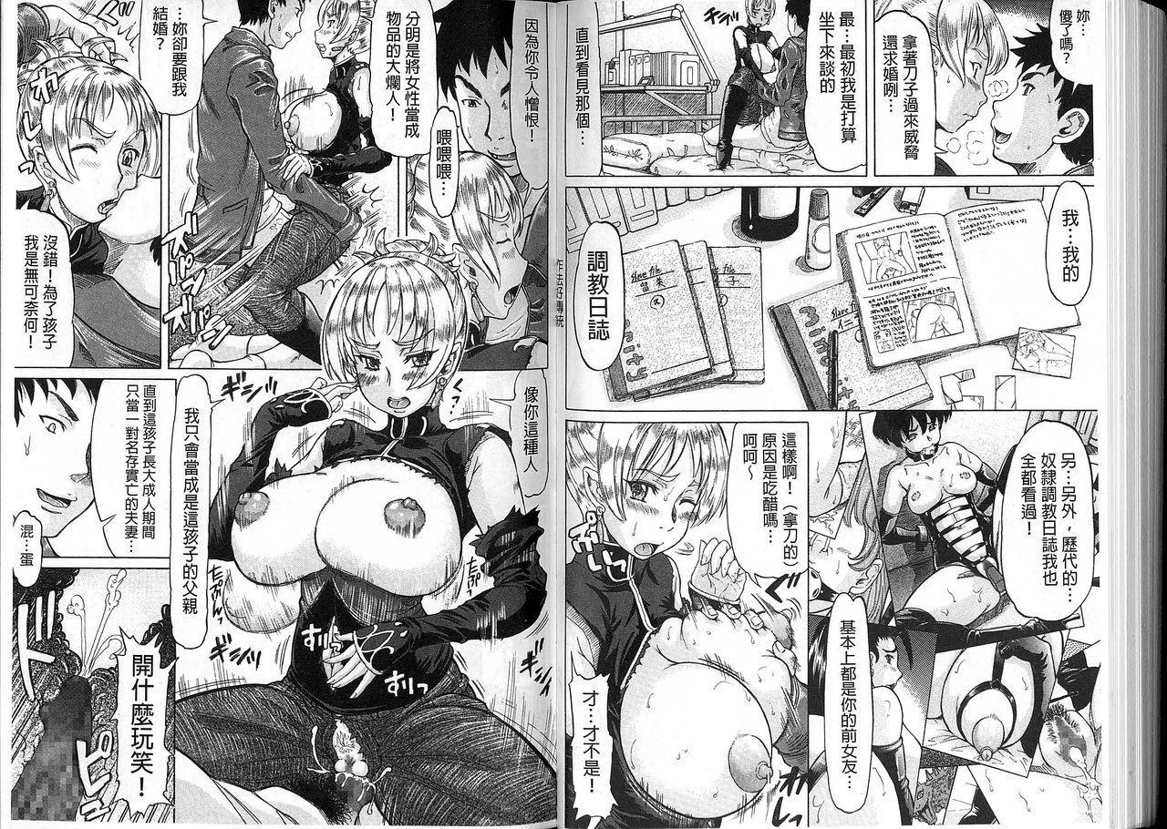 Negative Kanako-sensei 88