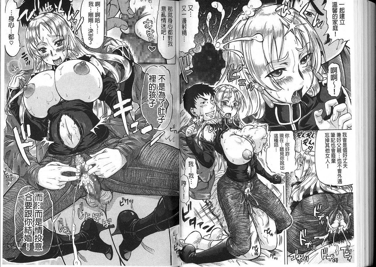 Negative Kanako-sensei 91