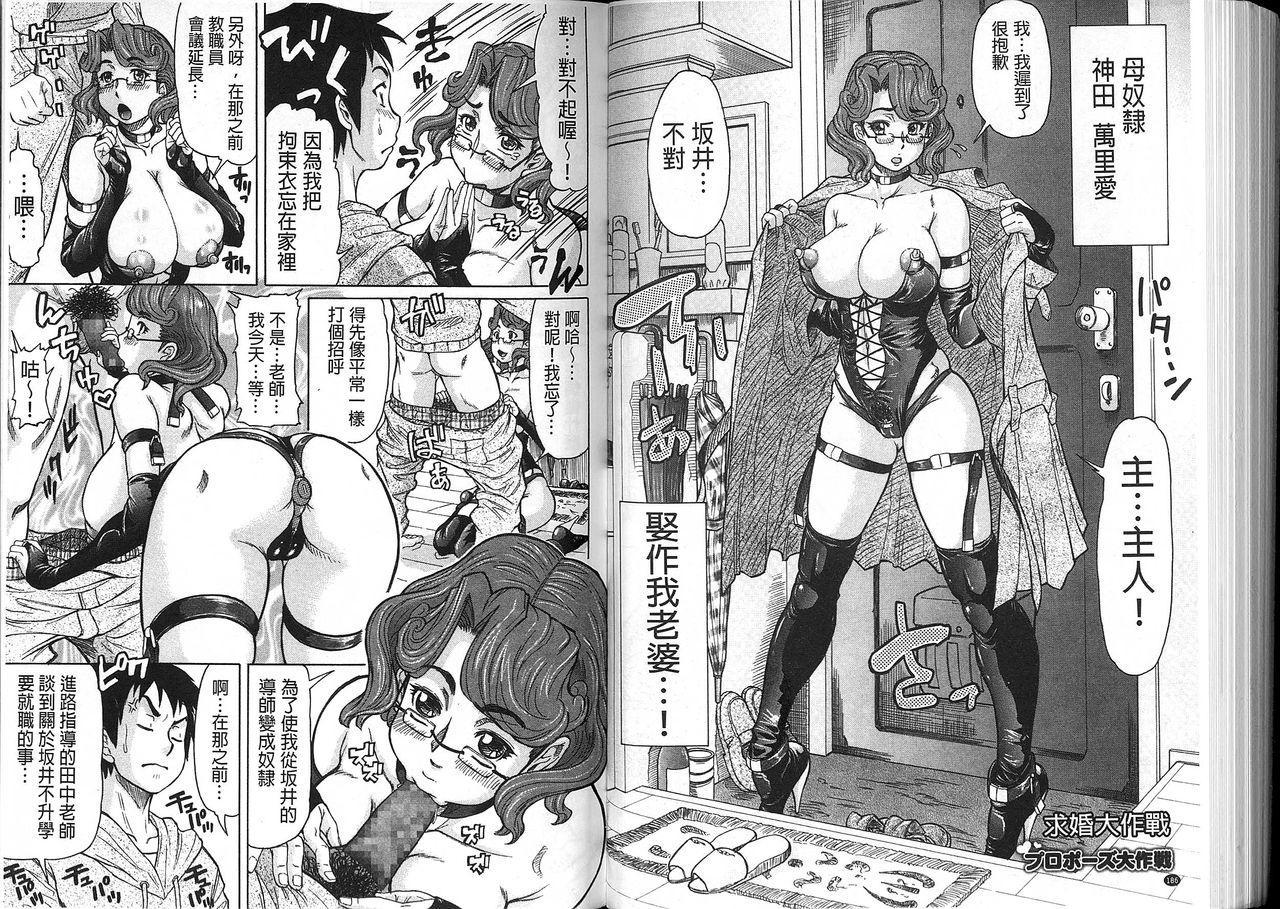 Negative Kanako-sensei 93