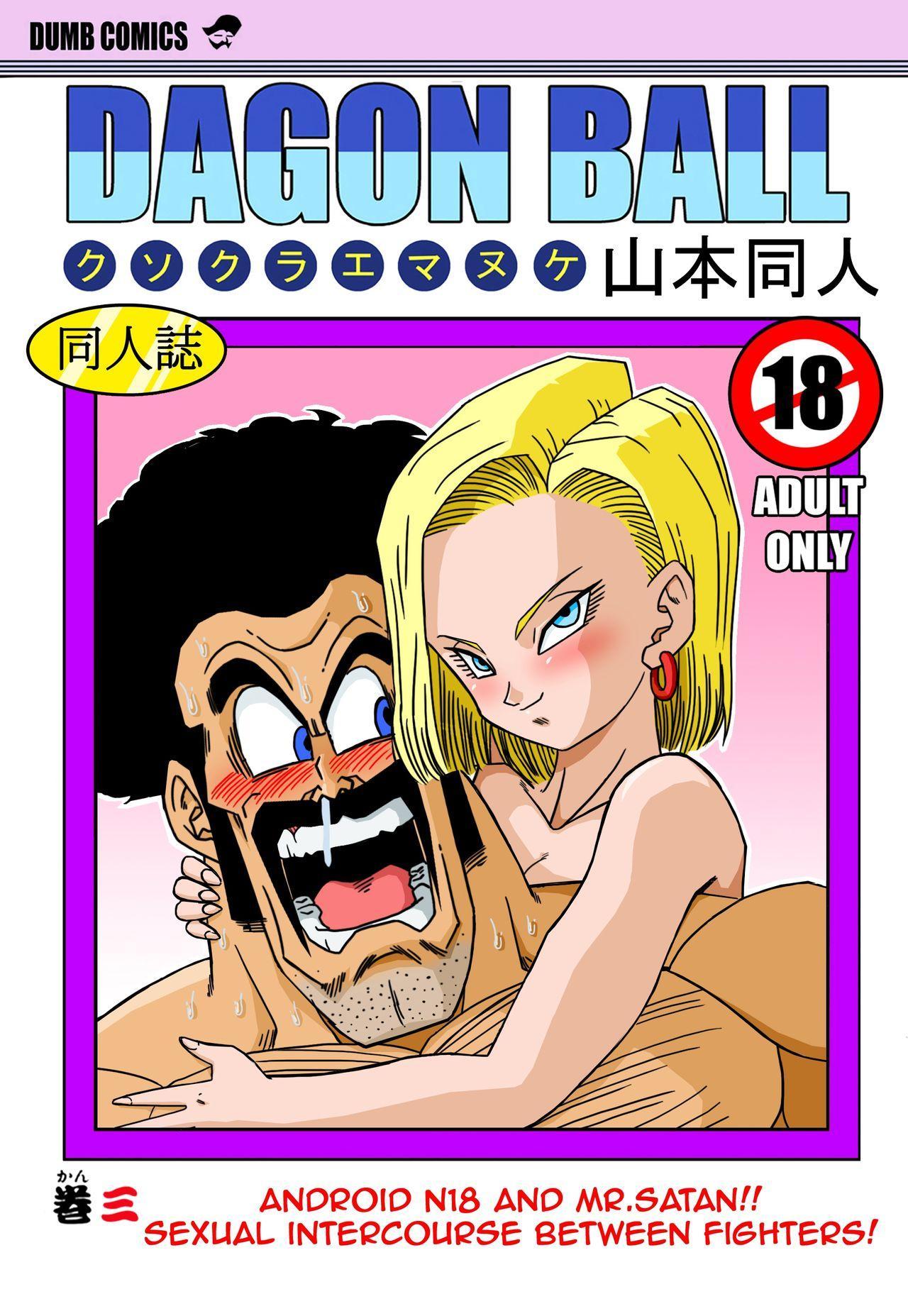18-gou to Mister Satan!! Seiteki Sentou! | Android N18 and Mr. Satan!! Sexual Intercourse Between Fighters! 0