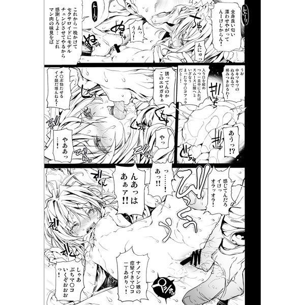 Xenogears no Eroi Rakugaki Bon Soushuuhen 6