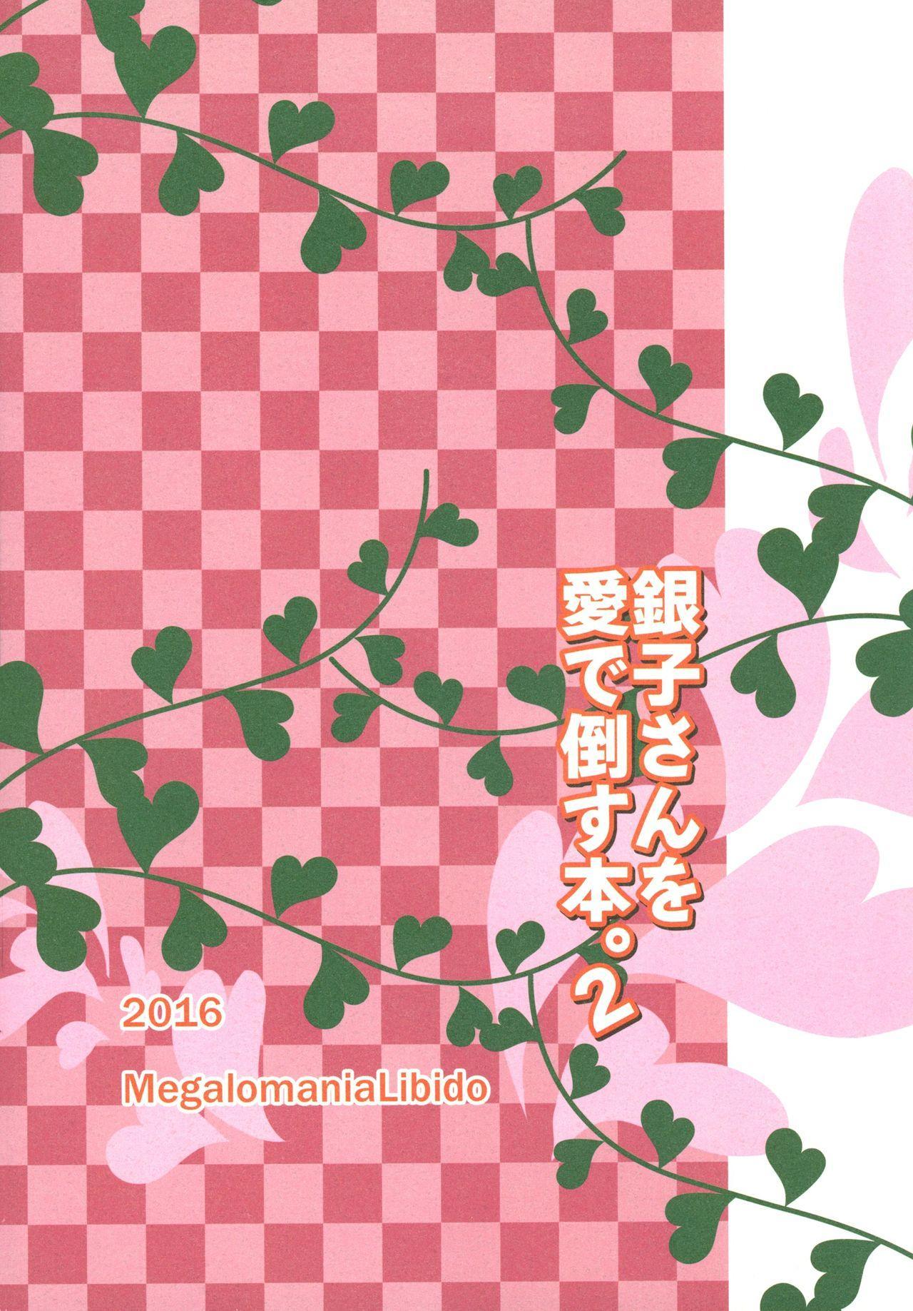 Ginko-san o Medetaosu Hon. 2 1
