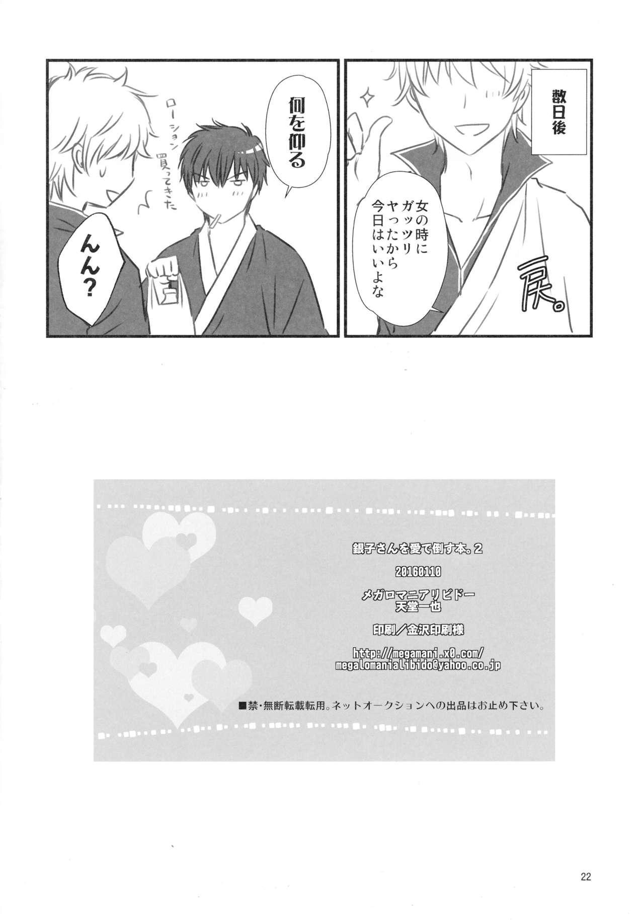 Ginko-san o Medetaosu Hon. 2 19