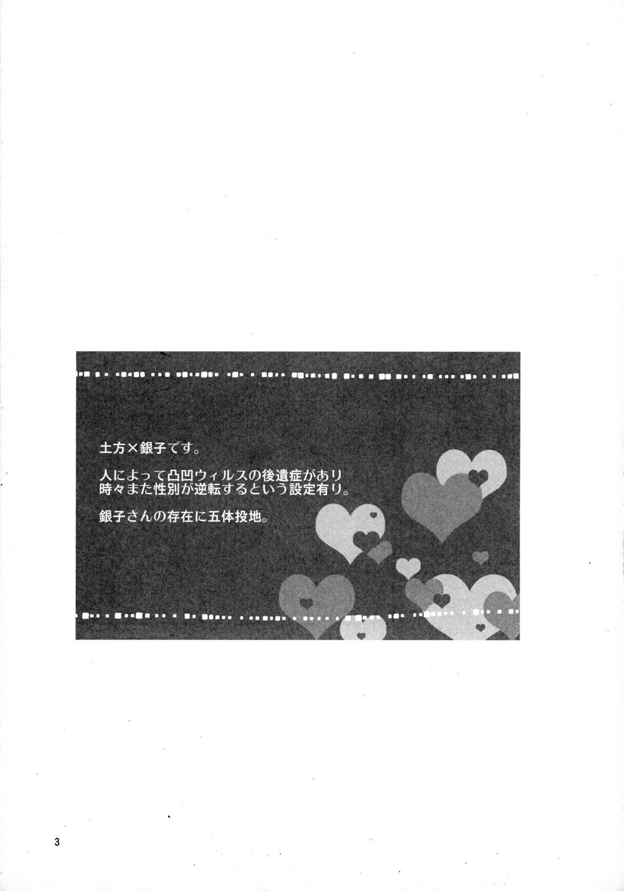 Ginko-san o Medetaosu Hon. 2 2