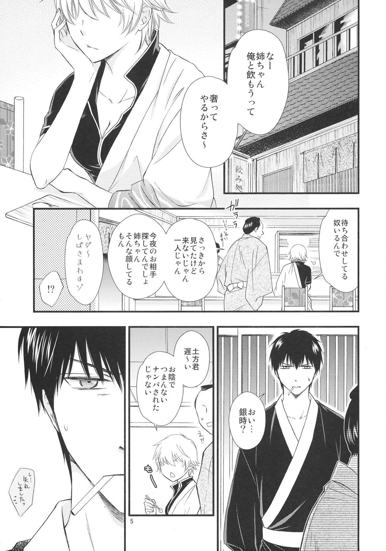 Ginko-san o Medetaosu Hon. 2 4