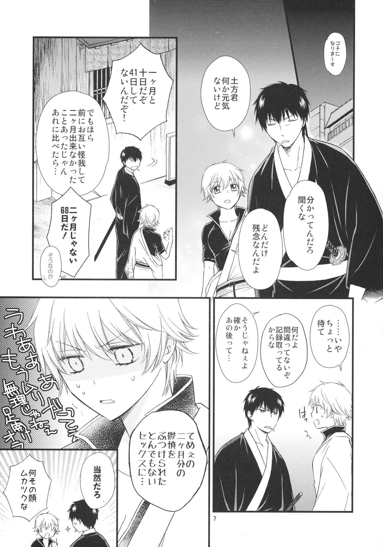Ginko-san o Medetaosu Hon. 2 6