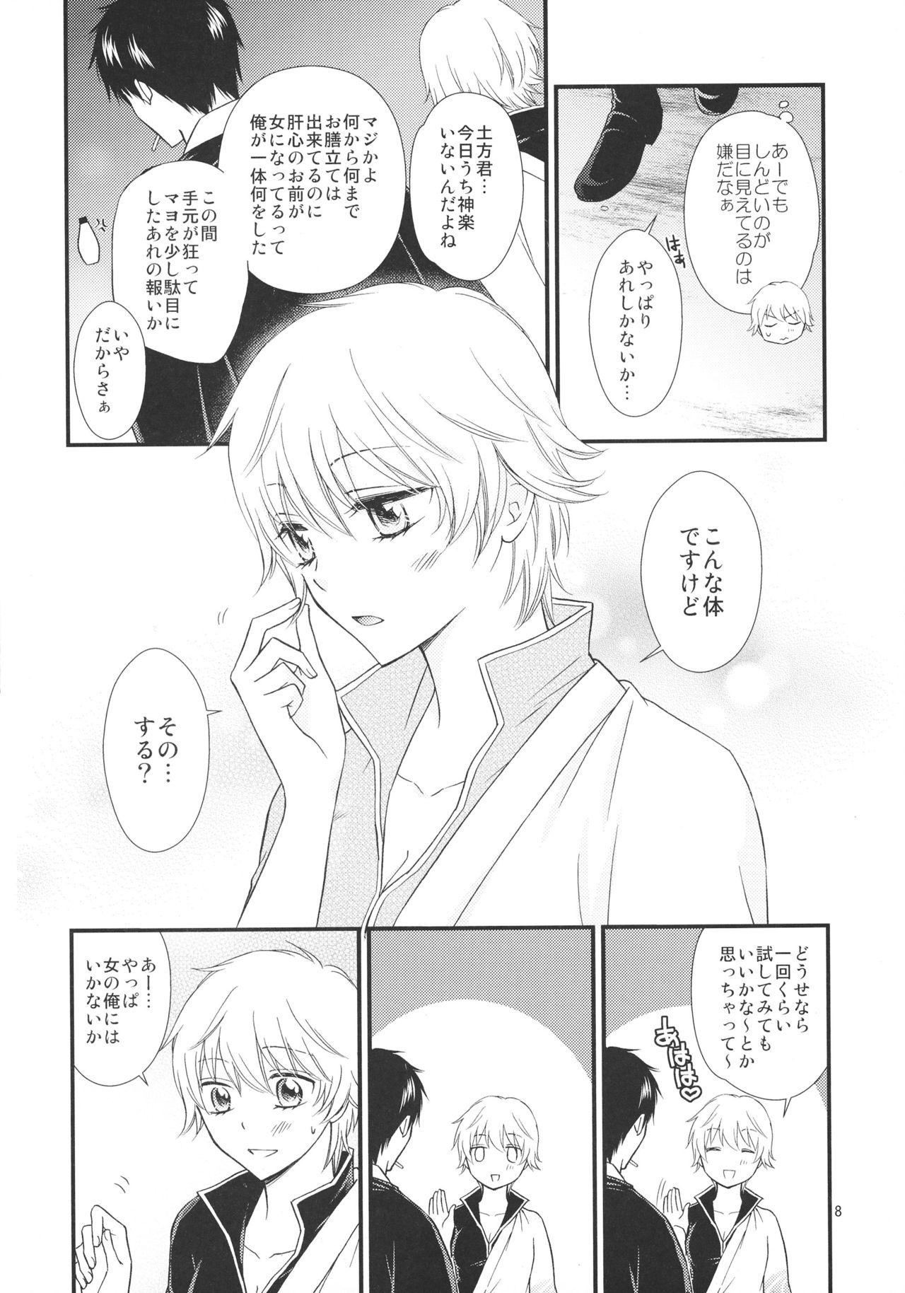 Ginko-san o Medetaosu Hon. 2 7