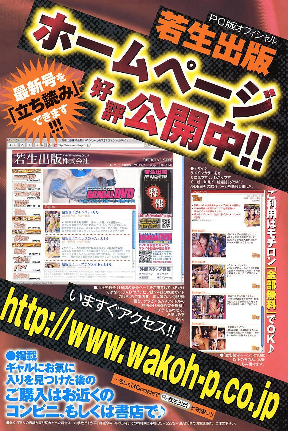 Comic Purumelo 2008-10 Vol.22 117