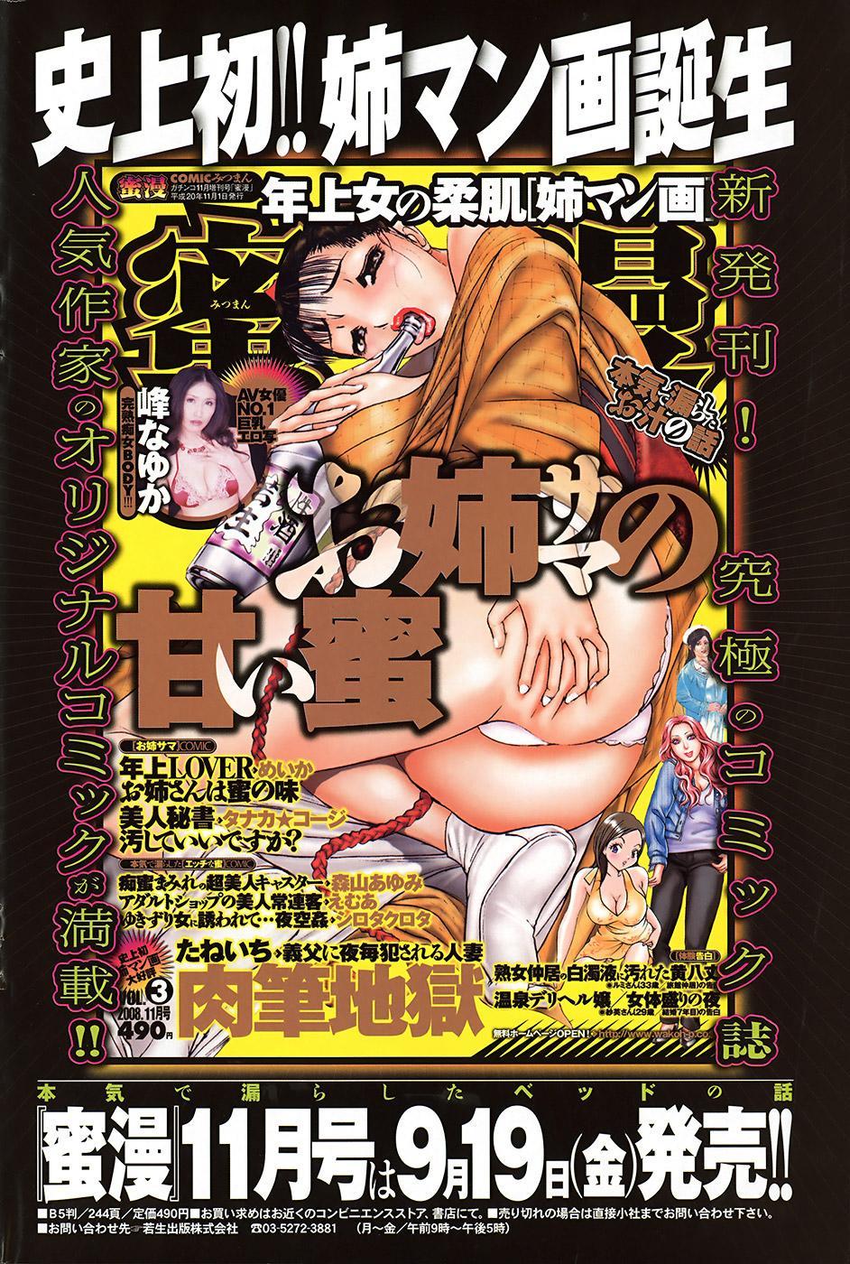 Comic Purumelo 2008-10 Vol.22 119