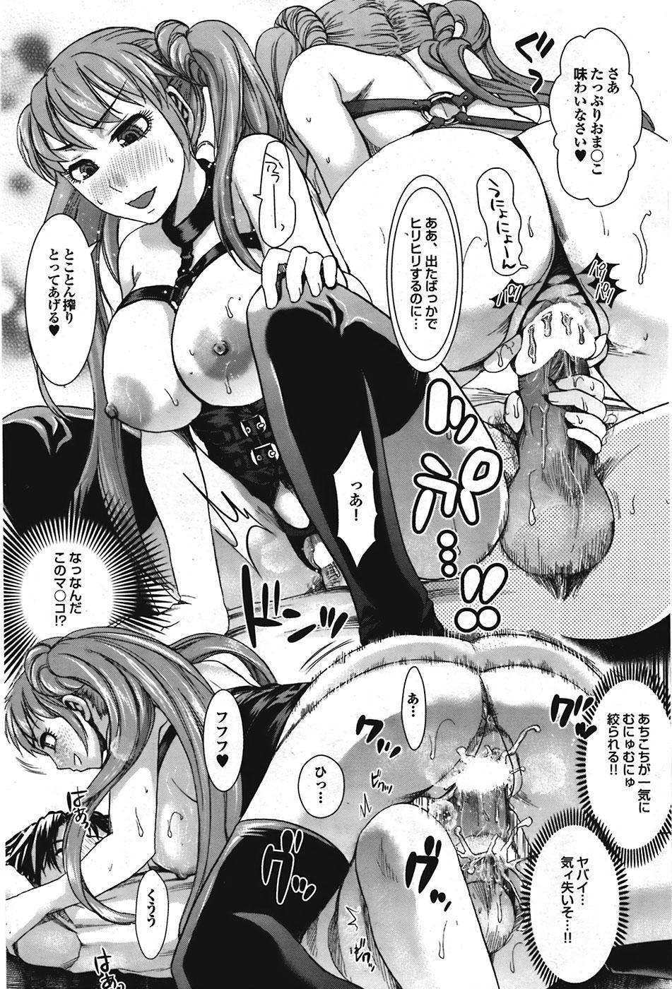 Comic Purumelo 2008-10 Vol.22 138