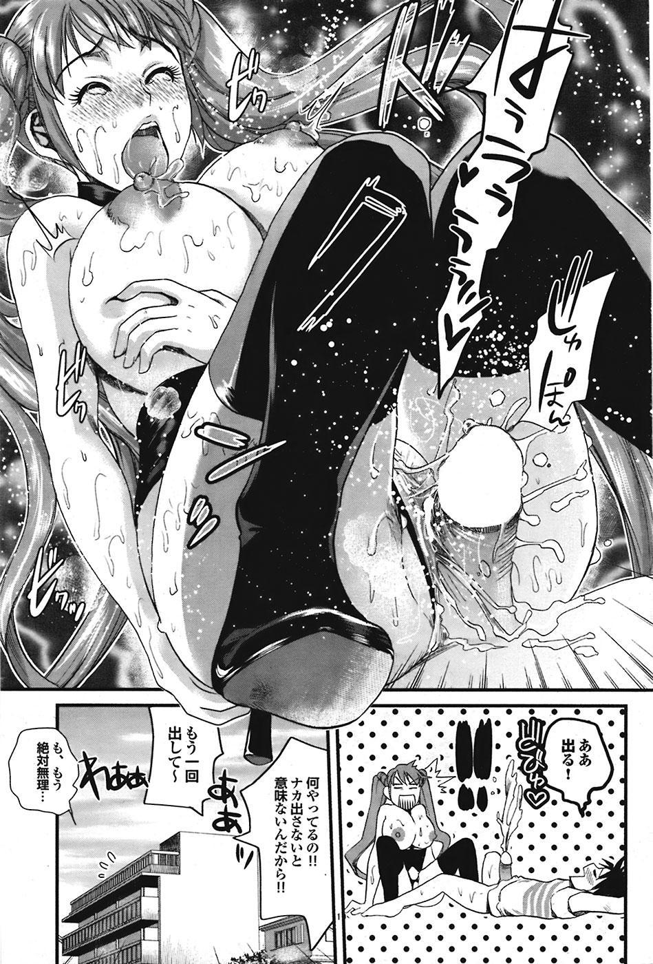Comic Purumelo 2008-10 Vol.22 144