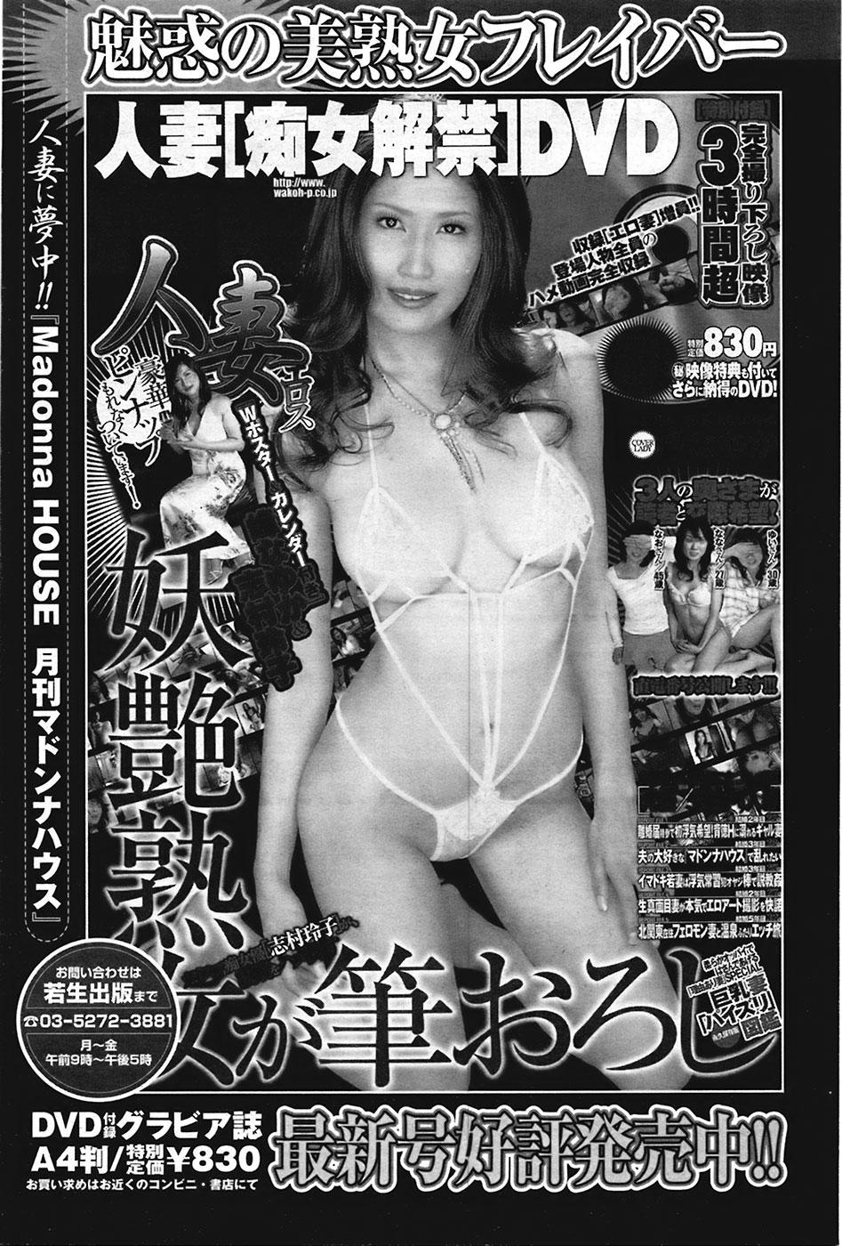 Comic Purumelo 2008-10 Vol.22 159