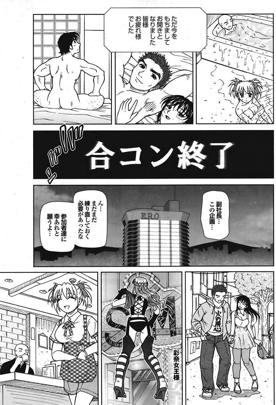 Comic Purumelo 2008-10 Vol.22 198