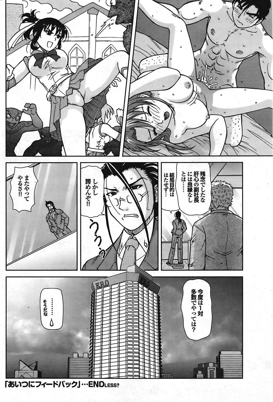 Comic Purumelo 2008-10 Vol.22 199